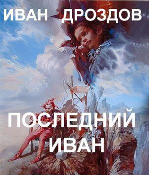 ПОСЛЕДНИЙ ИВАН