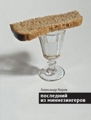 Последний из миннезингеров (сборник) [litres]