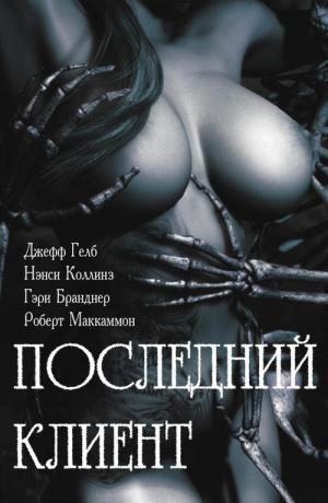 Эротические моменты из книг читать онлайн фото 117-726
