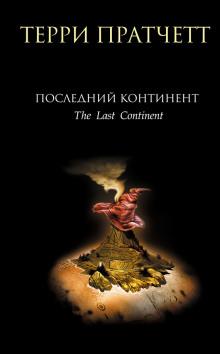 Последний континент