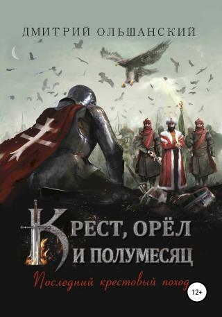 Последний крестовый поход [СИ]