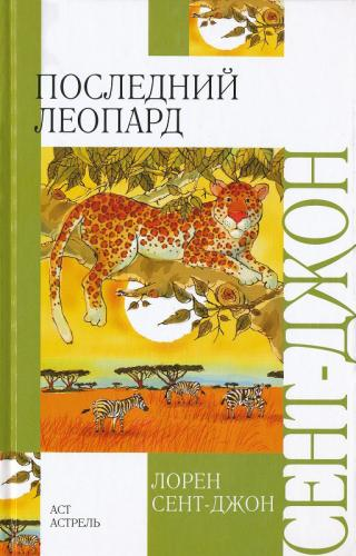 Последний леопард