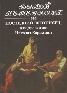 Последний летописец, или Две жизни Николая Карамзина
