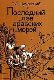 Последний лев арабских морей: Жизнь арабского мореплавателя и поэта Ахмада ибн Маджида, наставника Васко да Гамы