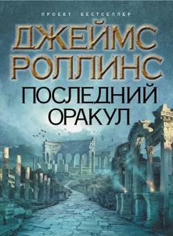 Последний оракул [The Last Oracle - ru]