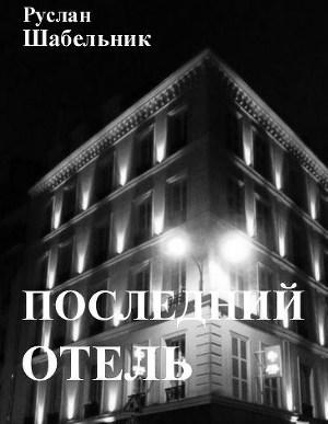 Последний отель (СИ)