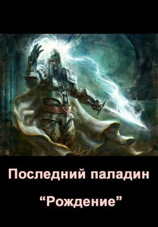 Последний паладин. Рождение (СИ)