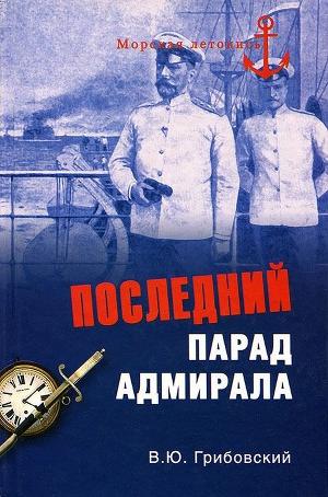 Последний парад адмирала. Судьба вице-адмирала З.П. Рожественского