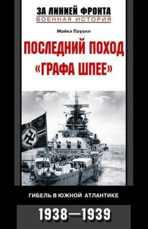 Последний поход «Графа Шпее». Гибель в Южной Атлантике. 1938–1939