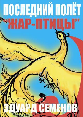Последний полет «Жар-птицы»