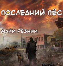 Последний пёс