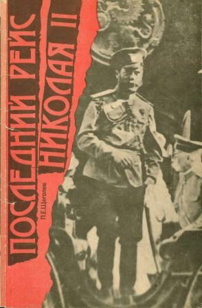 Последний рейс Николая II