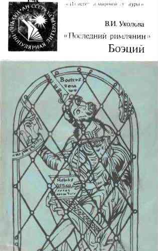 «Последний римлянин» Боэций