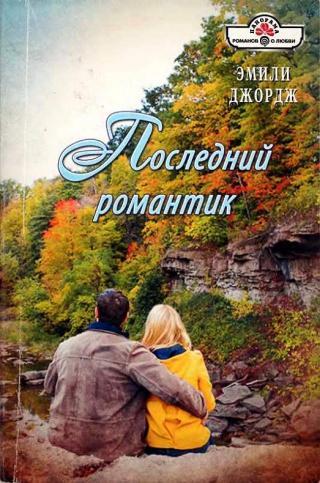 Последний романтик