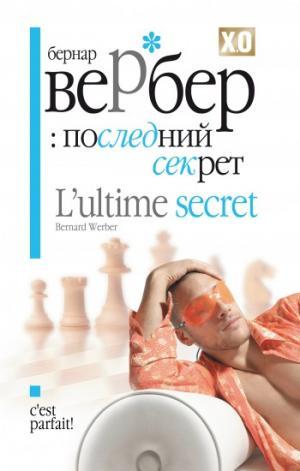 Последний секрет [litres]