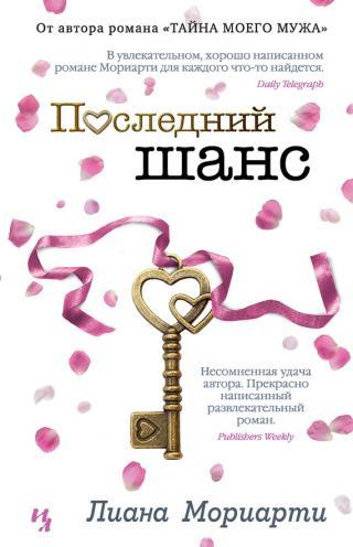 Последний шанс [The Last Anniversary-ru]