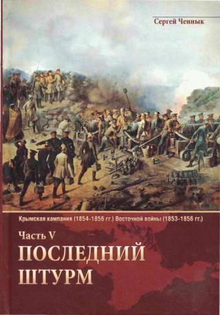 Последний штурм — Севастополь