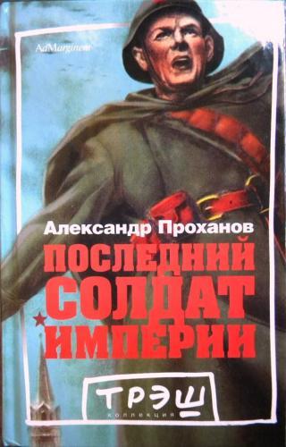 Последний солдат империи. Роман