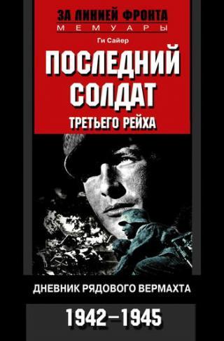 Последний солдат Третьего рейха. Дневник рядового вермахта. 1942–1945