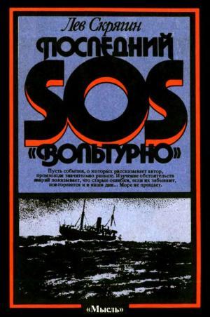 Последний SOS «Вольтурно»