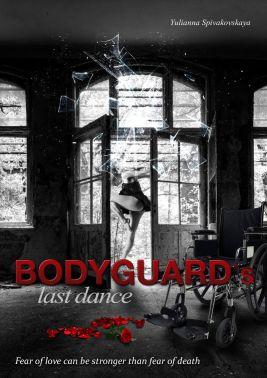 Последний танец телохранителя