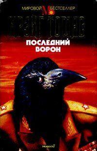 Последний ворон