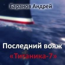 Последний вояж Титаника-7