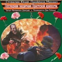 Последний защитник Брестской крепости , Михаил Парфёнов