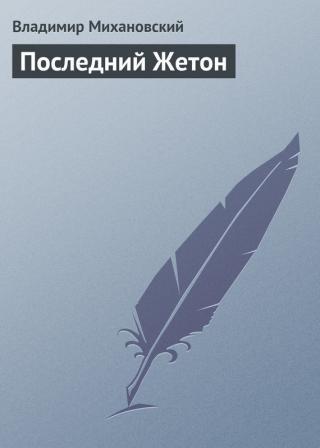 Последний Жетон