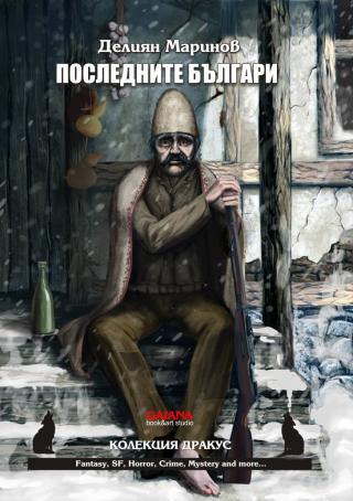 Последните българи