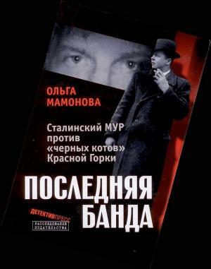 Последняя банда: Сталинский МУР против «черных котов» Красной Горки
