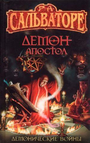 Последняя битва (Демонические войны-3)