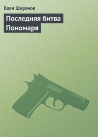 Последняя битва Пономаря