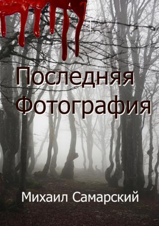 Последняя фотография [publisher: SelfPub.ru]