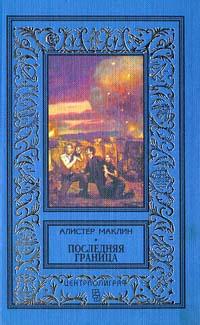 Последняя граница [The Last Frontier-ru]