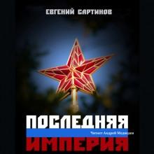 Последняя империя. Книга первая