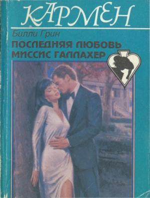 Последняя любовь миссис Галлахер