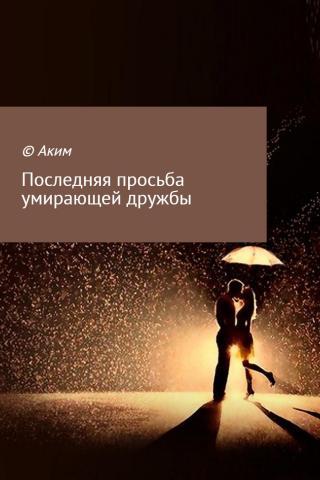 Последняя мечта (рассказы)