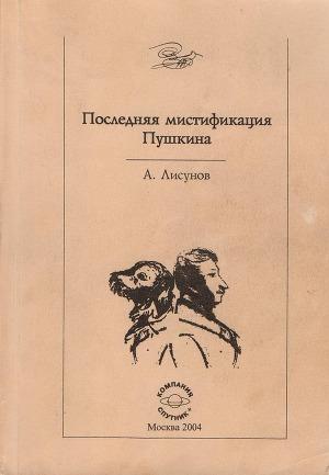 Последняя мистификация Пушкина