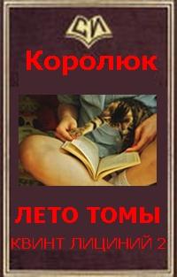 Последняя неделя лета [Спасти СССР - вбоквелл]