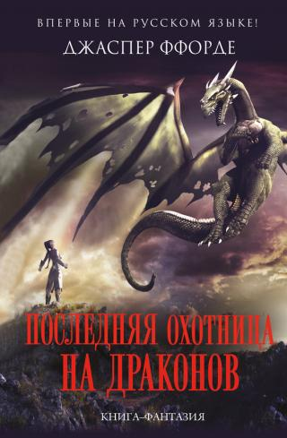 Последняя Охотница на драконов [litres]