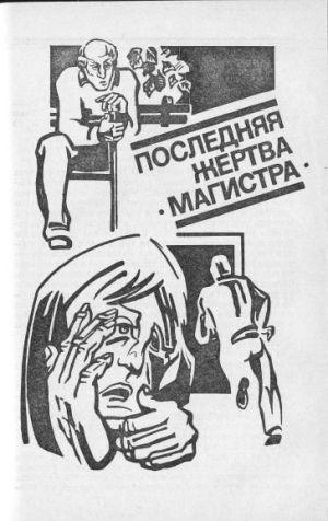 """Последняя жертва """"Магистра"""""""