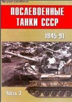Послевоенные танки СССР 1945-1991. Часть 3
