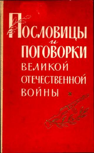 Пословицы и поговорки Великой Отечественной войны