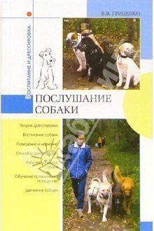 Послушание собаки