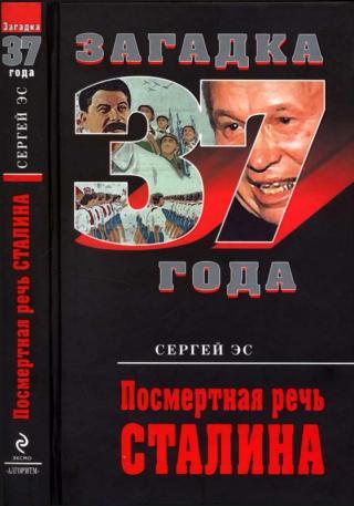 Посмертная речь Сталина [Maxima-Library]