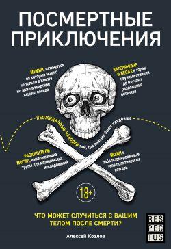 Посмертные приключения. Что может случиться с вашим телом после смерти?