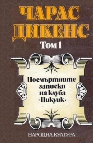 """Посмъртните записки на клуба """"Пикуик"""" (Избрани творби в пет тома. Том 1)"""