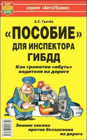 «Пособие» для инспектора ГИБДД. Как грамотно «обуть» водителя на дороге.