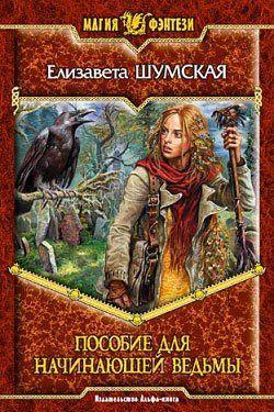 Пособие для начинающей ведьмы